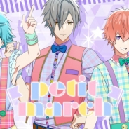Rejet、『スタレボ☆彡 88星座のアイドル革命』に登場するユニット「petit march」のユニットソング「恋愛ビギナー」のMVを公開