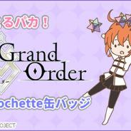 BANDAI SPIRITS、『とるパカ!Fate/Grand Order sugar pochette 缶バッジ』をAGF2018に出展…パステルカラーの愛らしいデザイン全14種