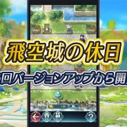 任天堂、『ファイアーエムブレム ヒーローズ』でアップデート情報やイベント情報など公開…新機能「ダブル」や「飛空城の休日」など