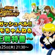 バンナム、『金色のガッシュベル!! Golden Memories』公式生放送「ゴルメモちゃんねる」を4月25日21時30分より配信決定 アップデート情報をいち早くお届け