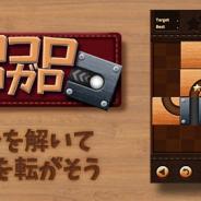 ワーカービー、「au Webポータル」内の「無料ゲーム」で『コロコロコロガロ』を提供開始