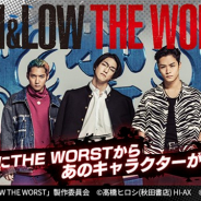 enish、『HiGH&LOW THE GAME ANOTHER WORLD』で「HiGH&LOW THE WORST」コラボを開始 新キャラ第1弾「高城司」が登場