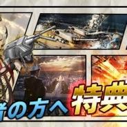 SinceTimes、本格海戦シミュレーションゲーム『ウォーシップサーガ』の大型アップデートを3月23日に実施へ