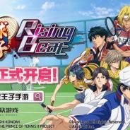 ブシロードとアカツキ、『新テニスの王子様 RisingBeat』の簡体字版『新网球王子 RisingBeat』を配信決定 事前登録受付も開始