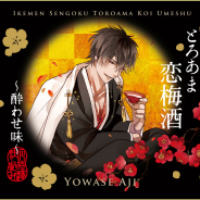 サイバード、『イケメン戦国◆時をかける恋』×東酒造のコラボレーション梅酒限定3000本を25日より発売開始!