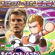 KONAMI、『実況パワフルサッカー』で世界的レジェンドのデイヴィッド・ベッカム氏がイベキャラとなって登場!