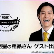 eスポーツリーグ「RAGE Shadowverse Pro League」第6節に霜降り明星 粗品さんがゲスト出演!