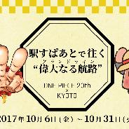 ヴァル研究所、乗り換え案内サービス「駅すぱあと」×漫画誌アプリ「少年ジャンプ+」コラボを開催中!