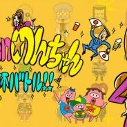 アロービットゲームスタジオ、パーティーゲーム『non non のんちゃん 乾杯バトル!!』を配信 マルチプレイ対戦可能でパーティーや打ち上げに最適