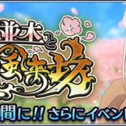 バンナム、『テイルズ オブ ザ レイズ』で新イベント「桜並木と風の風来坊」を開催 『テイルズ オブ ゼスティリア』の「ザビーダ」が新規参戦!