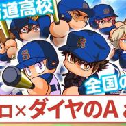 KONAMI、『実況パワフルプロ野球』でサクセス新シナリオ「新・青道高校編」を10月9日より配信へ 「ダイヤのA actII」より新イベキャラも登場