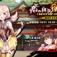 インフィニブレイン、『対魔忍RPG』でマップイベント「恋の純情爆走ロード」を開催! 対魔忍アサギ15周年記念キャンペーンも