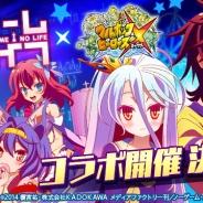 ドリコムとCC2、『フルボッコヒーローズX』でTVアニメ「ノーゲーム・ノーライフ」とのコラボキャンペーンを10月30日より開催!