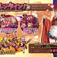 DMM GAMES、『かんぱに☆ガールズ』でイベント「かんぱに☆ぽいぽいチョコまきバレンタイン!」の開催