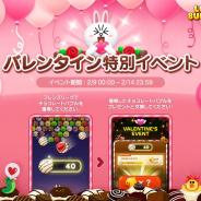 LINE、『LINE バブル』で「バレンタインイベント」を開催中! フレンズリーグにチョコレートバブルが出現