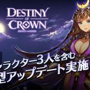 ゲームヴィルジャパン、『デスティニーオブクラウン』のアップデートを実施 3人の新キャラクターや新コンテンツ「次元の塔」を実装
