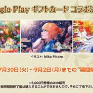 『FGO』×Google Playギフトカードコラボが販売決定! 浴衣姿のマシュ・キリエライトとアルトリア・ペンドラゴン、マーリンが描き下ろしに