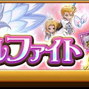 マーベラス、『剣と魔法のログレス いにしえの女神』で「神剣グラム-銀翼-スペシャルボックスガチャ」を実施