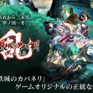 DMM GAMESとトライフォート、『甲鉄城のカバネリ -乱-』の長期メンテナンスを7月1日より実施 ゲームシステムの大規模改修を伴うリニューアルのため