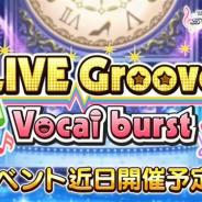バンナム、『デレステ』でイベント「LIVE Groove Vocal burst」を11月30日12時より開催 北条加蓮、鷺沢文香らが歌う新曲が登場