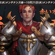 NCジャパン、『リネージュM』でイベント「赤いオークの逆襲」やアプデ記念イベント「国王の狩猟場」第2弾などを開催!
