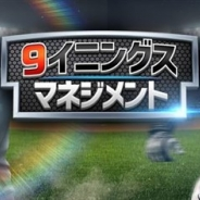 Com2uS、モバイル野球ゲーム『9イニングス マネジメント』を配信開始 自分だけのオールスターチームを作ろう!