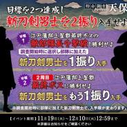 『刀剣乱舞-ONLINE-』がApp Store売上ランキングで82位→17位に急上昇 新刀剣男士が入手できる新イベント開始とお役立ちアイテムの販売で