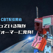 Snowpipe、AR RPG「TRANSFORMERS ALLIANCE」先行プレイの事前登録開始!