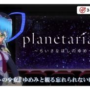 360Channel、キャラと一緒に鑑賞できる『Anime VR SCREEN』を配信開始 第一弾は『planetarian~ちいさなほしのゆめ~』に