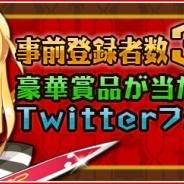 アンビション、『プリンセスラッシュ』の事前登録者数が3万人を突破 豪華賞品が当たるTwitterキャンペーンの開催決定!