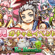 アルファゲームス、『リ・モンスター(Re:Monster)』で「春うらら 桜花の宴ガチャ」を開催 お花見限定ユニットたちが登場