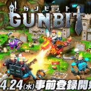 アソビズム、森山スタジオの最新作となるリアルタイムアクションストラテジーゲーム『GUNBIT(ガンビット)』の事前登録を開始!