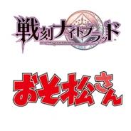 マーベラス、『戦刻ナイトブラッド』で来年2月の「おそ松さん」とのゲーム内コラボが決定!