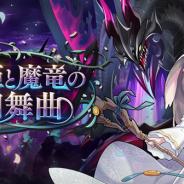 任天堂とCygames、『ドラガリアロスト』でレイドイベント【復刻】「舞姫と魔竜の円舞曲」を開催
