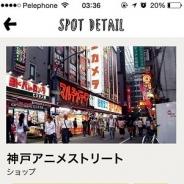 ディップ、『アニメスポット』を使った官民連携イベント「次世代型スタンプラリー in KOBE」を7月1日より開催…Fateや攻殻機動隊の聖地を巡ろう!