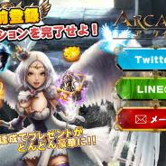 ガーラ、今夏にリリース予定『ARCANE-アーケイン-』日本語版の事前登録者数が3万人を突破 アバターコレクションなどのコンテンツ情報が明らかに