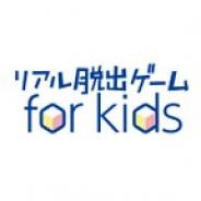 SCRAP、子供と一緒に謎解きを楽しめるプロジェクト「リアル脱出ゲーム for kids」をスタート 2月23日より新サイトを公開