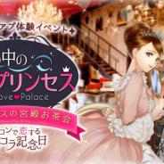 ボルテージ、『鏡の中のプリンセス Love Palace』のリアル恋アプ体験イベントを開催 12月20日12時より先行受付を開始