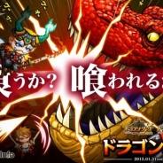 アソビズム、『ドラゴンリーグX』と『ドラゴンリーグA』でメインイベント「ドラゴンバトル」を1月31日に開催 観客(サポーター)として参加も可能
