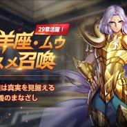 テンセント、『聖闘士星矢 ライジングコスモ』でムウのピックアップ召喚を明日開催