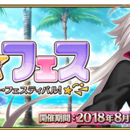 FGO PROJECT、『Fate/Grand Order』で新イベント「サーヴァント・サマー・フェスティバル!」を8月9日18時に開催決定 告知CMも新たに公開