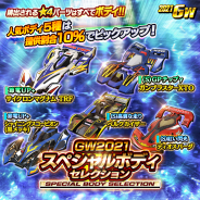 バンナム、『ミニ四駆 超速グランプリ』で『GW2021 スペシャルボディセレクション』開催!