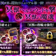 DMM GAMES、『かんぱに☆ガールズ』で「異世界の魔物」や「社内研修キャンペーン」を開催中!