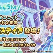 WithEntertainment、『セブンズストーリー』で新ユニット「クリスティア(花嫁 Ver.)」が登場するイベント「偽りの花嫁」を開催!