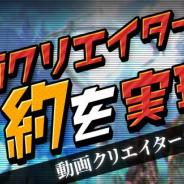 グラビティゲームアライズ、『テラクラシック』で人気動画クリエイター7名によるギルド運営を開始!