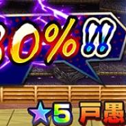 『ジャンプチ ヒーローズ』で超絶級イベント「恐怖の80%!!」を開催! 限定キャラ「★5戸愚呂弟」をGETするチャンス!