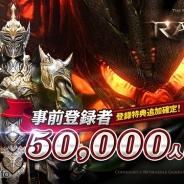 Netmarble Games、本格アクションRPG『レイヴン(RAVEN)』の事前登録者数が5万人を突破! 3日間限定のTwitterキャンペーンを開催