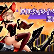 MorningTec Japan、『アビス・ホライズン』で「ハロウィン〜魔女とオシャレな仲間たち〜」を開催! 「雷」「電」の新規スキン「原宿ガールズ」シリーズ実装