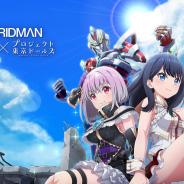 スクエニ、『プロジェクト東京ドールズ』でアニメ「SSSS.GRIDMAN」コラボを開催決定! 毎日メモリア150個がもらえるカウントダウンを明日より開始!