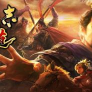 コーエーテクモ、『三國志 覇道』をより快適に遊べる機能追加や改善のアップデートを実施!